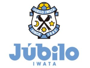 2018年度 ジュビロ磐田U-15(静岡県)セレクションのお知らせ 9/9開催!