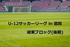 2017年度 U-12サッカーリーグ in 滋賀 湖東ブロック(後期) 組み合わせ日程発表!9/2~第1節