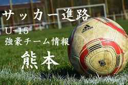 【U-15強豪チーム紹介】熊本県 FCKマリーゴールド熊本(2017年度クラブユース選手権熊本県予選6位)