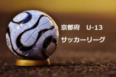 2017年度 U-13サッカーリーグ 京都 次節は10/21!