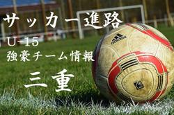 【U-15強豪チーム紹介】三重県 ソシエタ伊勢SC(2017年度クラブユース選手権三重県予選3位)