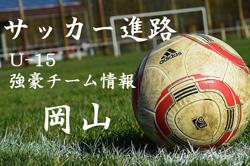 【U-15強豪チーム紹介】岡山県 Jフィールド岡山(2017年度クラブユース選手権 岡山県予選3位)