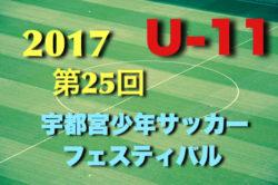 2017年度 第25回 宇都宮少年サッカーフェスティバルU-11  8/12結果!