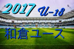 第5回 和倉ユース(U-18)サッカー大会2017 【石川県開催】優勝はジュビロ磐田!!