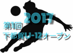 2017年度 第1回 下都賀U-12オープン大会 組合せ決定!8/26~開催!!