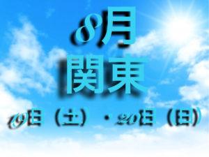関東地区の今週末の大会・イベント情報 【8月19日(土)、20日(日)】