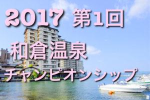 2017年度 第1回 和倉温泉 街クラブチャンピオンシップ2017 U15大会 ベスト4決定!準決勝は 8/24!!