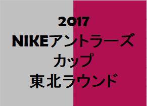 2017年度 NIKE ANTLERS CUP U-12㏌東北ラウンド【青森FC、むつFC、コバルト―レ女川・石巻ジュニアが本大会出場決定!】