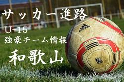 【U-15強豪チーム紹介】和歌山県 ミラグロッソ海南FC(2017年度クラブユース選手権 和歌山県予選第4位)