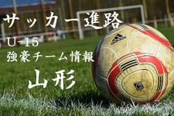 【U-15強豪チーム紹介】山形県 山形FC(2017年度クラブユース選手権山形県予選3位)