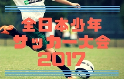 2017年度第41回全日本少年サッカー大会徳島県大会 ベスト8決定!準決勝は11/19