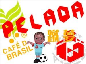 2017年度 第16回OSAKA CITY CUP少年サッカー大会 初日台風で中止 2日目各トーナメント結果!