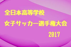 平成29年度 第26回全日本高等学校女子サッカー選手権香川県大会 優勝は四国学院大学香川西高校!