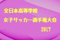 2017年第26回全日本高等学校女子サッカー選手権大会鳥取県予選会 10/21結果速報!次回 10/22!