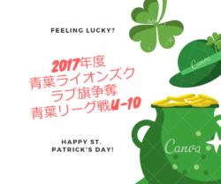 2017年度 青葉ライオンズクラブ旗争奪   青葉リーグU-10(後期)  次節10/15!情報提供お待ちしています!