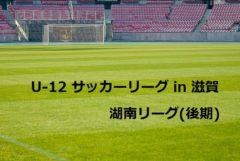 2017年度 U-12サッカーリーグ in 滋賀 湖南ブロック(後期) 最終結果!1部1位はアミティエ!
