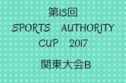 2017年度 第13回SPORTS  AUTHORITY  CUP(オーソリティーカップ) 関東大会B 優勝はヴィルトゥスサッカークラブ!全国大会出場権獲得!