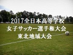 2017年度 第26回全日本高等学校女子サッカー選手権大会東北地域大会【ベスト4決定!】10/22結果速報!