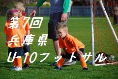2017年度 第7回兵庫県少年U-10 フットサル大会 丹有予選 優勝は三田FCリオン!