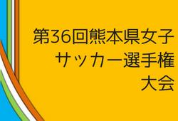 2017年度 EHIME U-12 南予リーグ【1次リーグ】結果掲載!