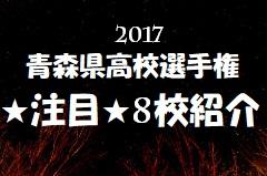 【注目!8校の紹介】2017年度 青森県高校サッカー選手権