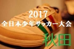 2017年度 第41回全日本少年サッカー大会秋田県大会(U-12)組合せ掲載!10/7開幕!