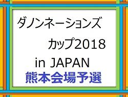 ダノンネーションズカップ2018 in JAPAN 熊本会場予選 結果速報JAPAN FINAL出場チームチーム決定!