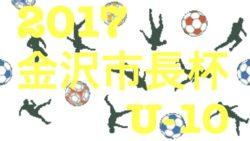 2017年度 第39回 金沢市長杯 少年サッカー大会 U-10 優勝は菊川!