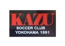【追加情報】2018年度 KAZU SOCCER CLUB(神奈川県)ジュニアユース セレクション1/28開催!