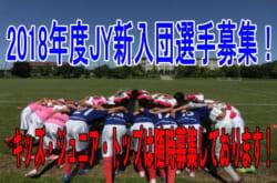 2018年度 豊田AFCジュニアユース(愛知県)練習会のお知らせ 10/26ほか開催!!