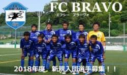 2018年度 FC.BRAVO(ブラーヴォ) ジュニアユース(大阪府) 体験練習会のお知らせ 10/5~開催!