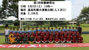 U-13 サッカーリーグ 2017 ユースリーグ栃木 結果速報9/10!