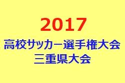 2017年度第96回全国高校サッカー選手権三重県大会  3回戦10/21結果速報!準々決勝組み合わせも掲載!