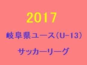 2017年度 岐阜県ユース(U-13)サッカーリーグ 予選リーグ 10/9の結果