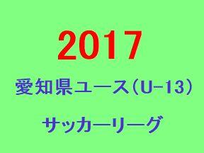 2017年度 愛知県ユース(U-13)サッカーリーグ TOP、1部、2部リーグ 11/13の結果