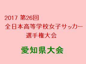 2017年 第26回愛知県高等学校女子サッカー選手権大会 10/14、15の結果 次節10/21