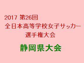 2017年 第26回全日本高等学校女子サッカー選手権大会 静岡県大会 準決勝結果速報!決勝10/22
