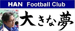 2018年度 HAN football Club(埼玉県)ジュニアユース 練習会(9/26ほか) 開催のお知らせ