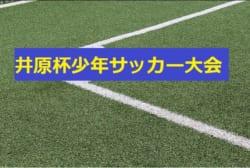 2017年度 第1回井原正巳杯少年サッカー大会(U-10)湖東ブロック予選 三次リーグは12/16!