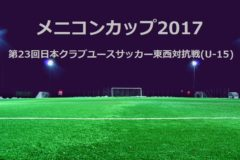 メニコンカップ2017 第23回日本クラブユースサッカー東西対抗戦(U-15) WESTの勝利!!