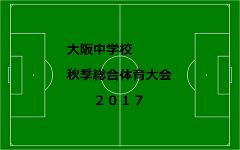 2017年度 大阪中学校秋季総合体育大会サッカーの部 ベスト8決定!準々決勝は10/28!