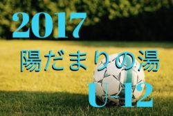 陽だまりの湯CUP 2017 第23回 高岡少年サッカー交流会 U-12 結果おまちしています!