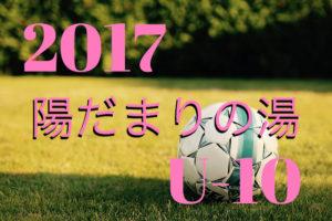 2017年度 U-12リーグin北海道 兼 函館東ライオンズ旗 第45回函館ジュニアサッカー大会 結果表掲載!