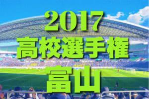 2017年度 第96回 全国高校サッカー選手権県大会 富山県大会 結果速報10/21!!