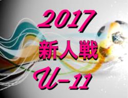 2017年度 NHK金沢放送局長杯第 40 回石川県少年サッカー新人大会 結果速報 9/24!!