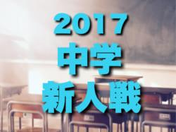 2017 平成29年度 栃木県中学校新人体育大会サッカー大会U-14  優勝は西那須野中!