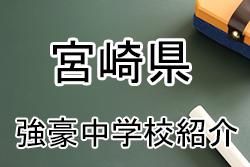 【強豪中学校紹介】宮崎県 宮崎日大中学校(2017年度中学総体九州大会 準優勝)