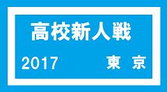 2017年度 東京都【高校】第1地区新人選手権大会 12/10結果速報!