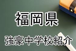 【強豪中学校紹介】福岡県 筑陽学園中学校(2015年度全国中学校サッカー大会ベスト8)