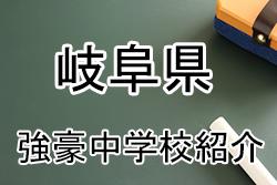 【強豪中学校紹介】岐阜県 帝京大学可児中学校(2017年度中学総体東海大会 優勝)